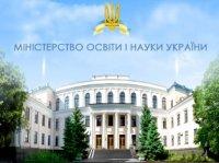 МОН запропонувало на обговорення громадськості проект Концепції розвитку освіти України на період 2015-2025 років