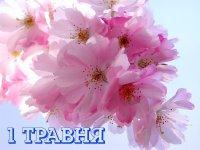 1 травня — Свято весни і праці