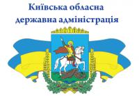 Влада Київської області посилює співпрацю з профспілками