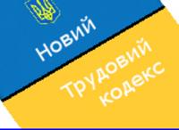 Прийняття нового Трудового кодексу: позиція профспілок