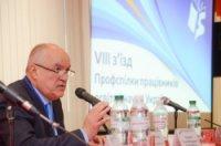 VIII з'їзд Профспілки працівників освіти і науки України