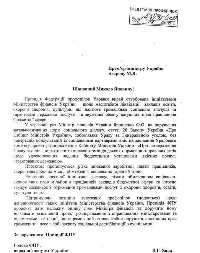 ЦК Профспілки працівників освіти і науки України категорично протестує проти внесення змін до Законів України
