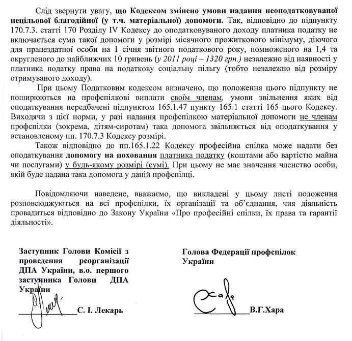 Підписано спільний лист ДПА та ФПУ щодо порядку оподаткування профспілкових виплат