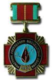 День вшанування учасників ліквідації наслідків аварії на Чорнобильській АЕС