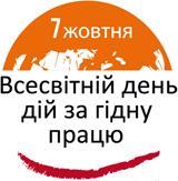 7 жовтня - Всесвітній день дій за гідну працю
