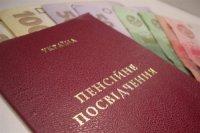 Про порядок виплати пенсій, призначених за окремими законодавчими актами