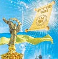 З Днем Конституції!