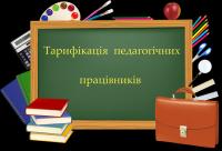 Тарифікація педагогічних працівників
