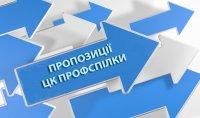 Пропозиції ЦК Профспілки до проекту закону «Про освіту»