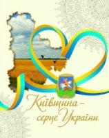 85-ти річчя утворення Київської області