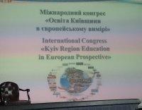 Міжнародний конгрес «Освіта Київщини в європейському вимірі»