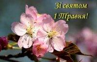 Зі святом весни і праці!