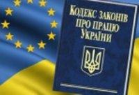 Змінено статтю 42 Кодексу законів про працю України