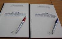 Підписано Угоду на 2017-2020 роки