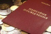 Міністр розповів хто, і на скільки більше, отримуватиме пенсію після ухвалення пенсійної реформи