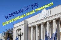 Всеукраїнська акція профспілок відбудеться 14 листопада 2017 року