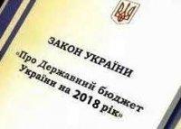 ПОЗИЦІЯ ПРОФСПІЛОК. Проект Держбюджету-2018 прийнято в першому читанні