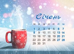 Новий рік 2018: святкові й неробочі дні