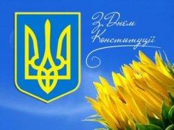 Вітання до Дня Конституції України
