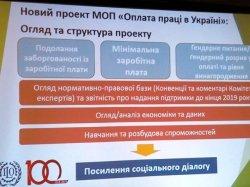 Відкрито проект МОП з питань оплати праці в Україні