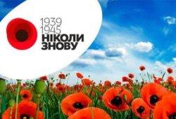 З Днем перемоги над нацизмом у Другій світовій війні