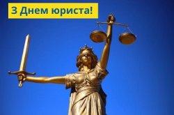 День юриста України