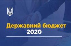 Закон «Про Державний бюджет України на 2020 рік» - прийнято!