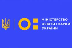 Відповідь МОН на вимоги президії ЦК Профспілки до Уряду