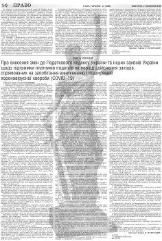 Закон № 3219 щодо запобігання виникнення і поширення коронавірусної хвороби