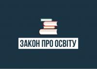 """Президент України підписав Закон """"Про повну загальну середню освіту"""""""