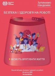 ЗВЕРНЕННЯ Організаційного комітету з підготовки та проведення Дня охорони праці в Україні у 2020 році