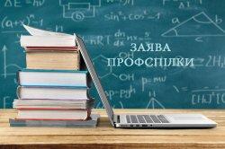 Профспілка засуджує заяву про «зайву» чисельність вчителів