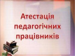 МОН підтримує пропозиції Профспілки про внесення змін до Положення про атестацію педпрацівників