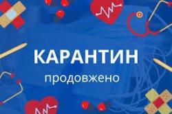 Уряд продовжив адаптивний карантин в Україні до 31 грудня