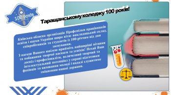 100 років Таращанському коледжу