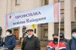 Освітяни вийшли під Парламент: відстоюють право на гідне життя