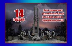 14 грудня  вшановують учасників ліквідації наслідків аварії на Чорнобильській АЕС