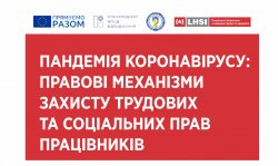 Правові механізми захисту трудових прав працівників під час пандемії – посібник