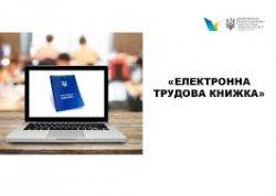 Опубліковано Закон про електронні трудові книжки