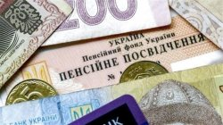 Як уряд планує підвищити пенсії в Україні у 2021 році
