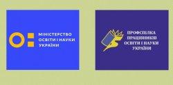 Профспілка та МОН проти зменшення надбавки педагогам – звернення до голів рад територіальних громад