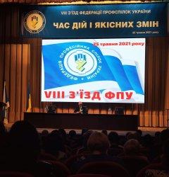 Розпочав роботу VIII з`їзд Федерації Профспілок України