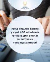Уряд виділив кошти у сумі 400 мільйонів гривень для виплат за листками непрацездатності