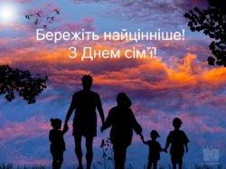 В Україні відзначають День родини
