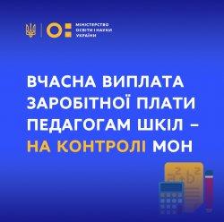 Моніторинг МОН щодо вчасністі виплати заробітних плат учителям