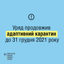 Уряд продовжив адаптивний карантин до 31 грудня 2021 року