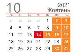 Вихідні у жовтні 2021